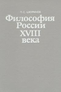 Философия России XVIII века