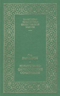Лев Карсавин. Религиозно-философские сочинения