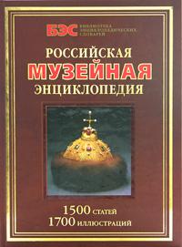 Российская музейная энциклопедия. 1500 статей и 1700 иллюстраций