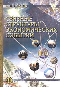 Связные структуры экономических событий
