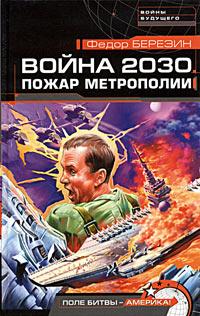 Война 2030. Пожар Метрополии