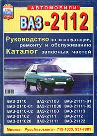 Ваз 2112 ремонт книга