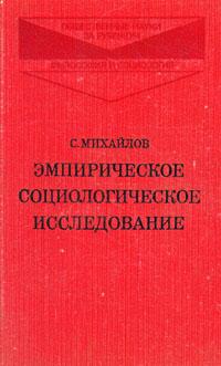 Эмпирическое социологическое исследование