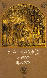 Тутанхамон и его время