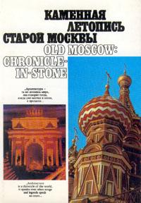Каменная летопись старой Москвы