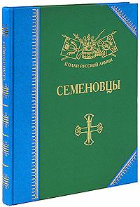Семеновцы. История, биография, мемуары
