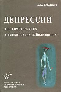 Депрессии при соматических и психических заболеваниях ( 5-89481-186-4 )