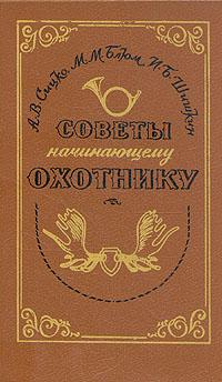 Советы начинающему охотнику. А. В. Сицко, М. М. Блюм, И. Б. Шишкин