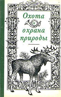 Охота и охрана природы