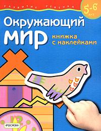 Окружающий мир. Книжка с наклейками. Для детей 5-6 лет