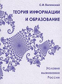 Теория информации и образование. Условия выживания России. С. И. Валянский