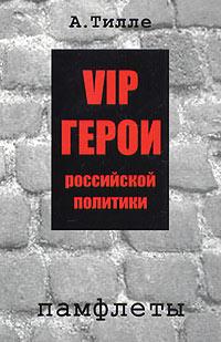 VIP герои российской политики: памфлеты ( 5-98604-023-6 )