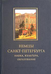 Немцы Санкт-Петербурга. Наука, культура, образование