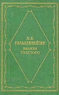 Вблизи Толстого791504В мемуарной литературе, посвященной Л.Н.Толстому, дневник Гольденвейзера выделяется своей продолжительностью: он охватывает пятнадцать лет жизни и творчества великого писателя. Изданная впервые в 1922 году книга А.Б.Гольденвейзера уже давно стала библиографической редкостью. Новое издание дополнено выдержками из писем, полученных автором в 90-е и 900-е годы от членов семьи писателя.