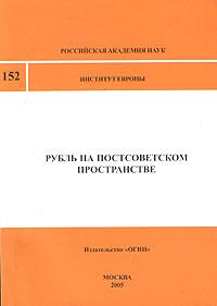 Рубль на постсоветском пространстве ( 5-9722-0002-3 )