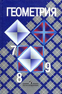 Решебник, гдз: Геометрия 8