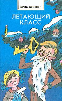 Книга Летающий класс