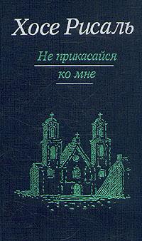 Хосе Рисаль. Сочинения в двух томах. Том 1. Не прикасайся ко мне