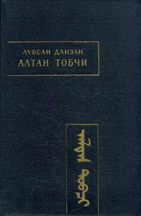 Алтан Тобчи