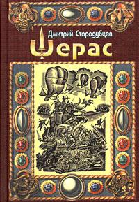 Шерас. Летопись Аффондатора. Книга первая. 103-106 годы