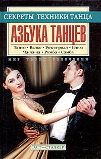 Азбука танцев