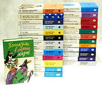 Библиотека для детей. В 15 томах. В 16 книгах + 10 дополнительных (комплект из 26 книг)12296407Библиотека для детей - эта книжная серия давно знакома читающей аудитории. Выпускающее издательство издало большое количество томов, в которых можно найти лучшие образцы детской прозы - от Сказок до фантастики Беляева и Булычева. Данная Библиотека для детей в двадцати шести книгах содержит: Каникулы в стране сказок - сборник сказочных повестей, Кир Булычев Сто лет тому назад, А. Волков Волшебник изумрудного города в двух книгах, Марк Твен Приключения Тома Сойера и Гекльберри Финна, Золотой ключик и другие сказки для малышей, Жюль Верн Таинственный остров, Русские волшебные сказки, Золушка Шарьля Перро, Ж. Рони-старший Борьба за огонь, Э.Сетон-Томпсон , Джеральд Даррелл Рассказы о животных, А. Беляев Человек-амфибия, Р. Л. Стивенсон Остров сокровищ, Р. Сабатини Морской ястреб, Т. Майн Рид Всадник без головы, Золотой жук - детективные повести и рассказы, ...