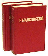В. Маяковский. Избранные произведения в 2 томах (комплект)