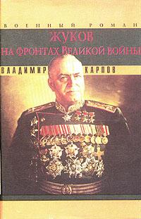 Жуков на фронтах Великой войны