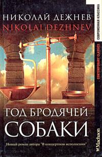Книга Год бродячей собаки