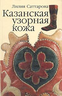 Казанская узорная кожа ( 5-86444-108-2 )