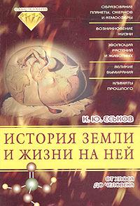 История Земли и жизни на ней: От хаоса до человека