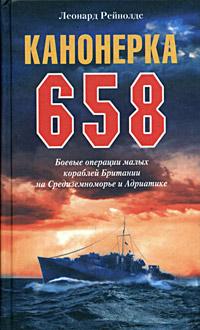 Канонерка 658. Боевые операции малых кораблей Британии на Средиземноморье и Адриатике ( 5-9524-1572-5 )