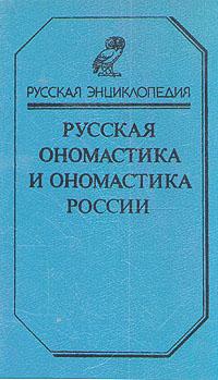 Русская ономастика и ономастика России. Словарь
