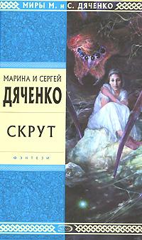 Книга Скрут