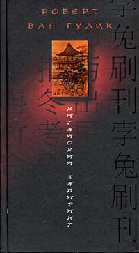 Китайский лабиринт