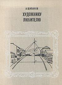 Художнику-любителю