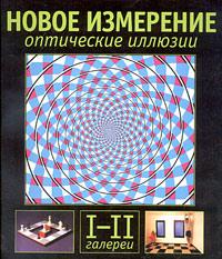 Новое измерение. Оптические иллюзии. I-II галереи