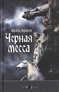 Книга Черная месса