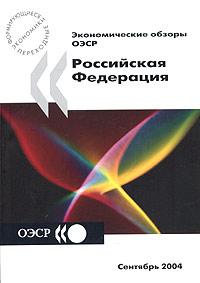 Экономические обзоры ОЭСР 2004. Российская Федерация, сентябрь 200412296407Книга представляет собой очередной аналитический обзор состояния и тенденций развития экономики России, подготовленный ОЭСР на основе широкомасштабных исследований. В данном Обзоре особое внимание уделяется таким темам как: обеспечение устойчивого роста, конкурентоспособность промышленности, природный газ, реструктуризация энергетической отрасли, реформа банковского сектора. Публикация содержит большое количество конкретных примеров, статистических данных и другого фактического материала. Выводы авторов проиллюстрированы многочисленными таблицами и графиками. Книга предназначена для политиков и должностных лиц, экономистов, преподавателей и студентов.