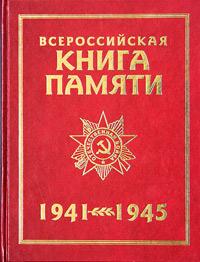 Всероссийская Книга Памяти. 1941-1945. Обзорный том