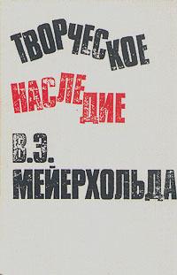 Творческое наследие В. Э. Мейерхольда