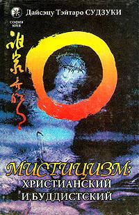 Мистицизм: христианский и буддистский