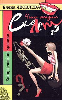 Что сказал скелет?