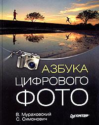 Азбука цифрового фото