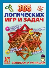 Книга 365 логических игр и задач