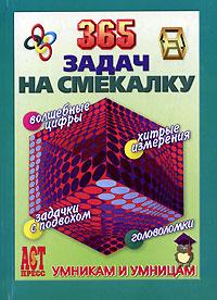 Книга 365 задач на смекалку