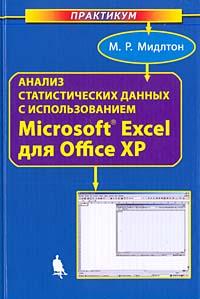 Анализ статистических данных с использованием Microsoft Excel для Office XP