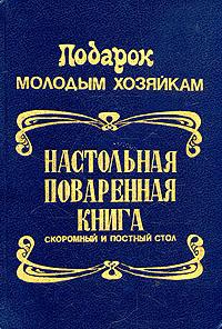 Настольная поваренная книга