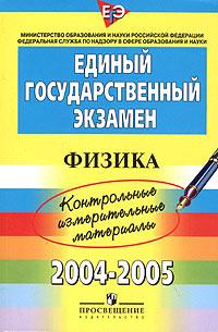 Единый государственный экзамен 2004-2005. Контрольные измерительные материалы. Физика