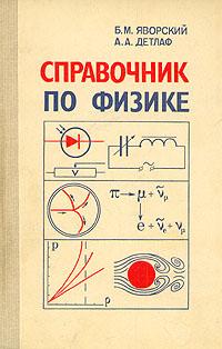 Справочник по физике